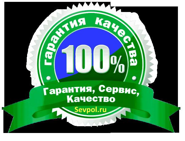 гарантия 100%