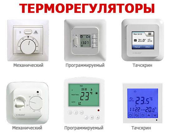 Терморегулятор для теплых полов